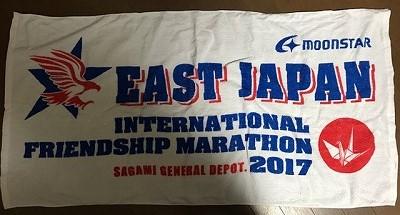 東日本国際親善マラソンの参加賞のバスタオル