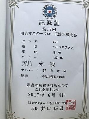 第19回 関東マスターズロード選手権芳川の記録証