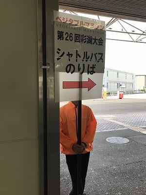 ベジタブルマラソンin彩湖北戸田駅