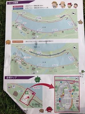 ベジタブルマラソンin彩湖コース図