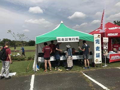 ベジタブルマラソンin彩湖完走証発行所