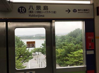 第1回横浜(YOKOHAMA)ビーチサイドマラソン八景島駅