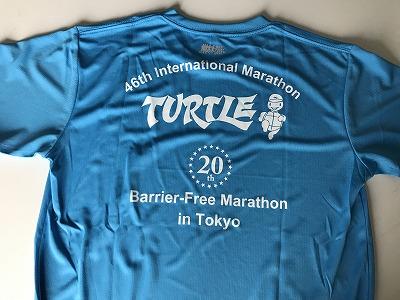 第46回タートルマラソン国際大会参加賞Tシャツ