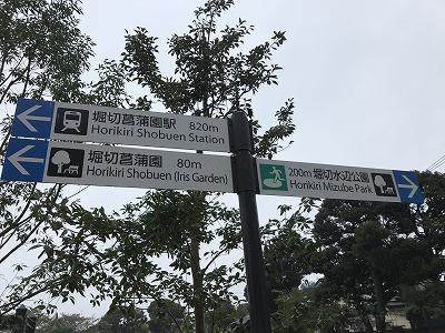 葛飾ふ~てんマラソン会場へのルート途中の看板