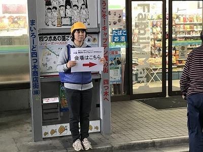 東京トライアルハーフマラソン2017四ツ木駅案内