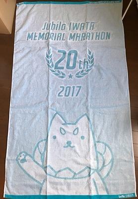 ジュビロ磐田メモリアルマラソン参加賞タオル