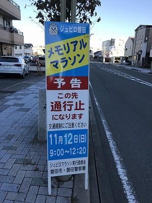 第20回ジュビロ磐田メモリアルマラソン看板