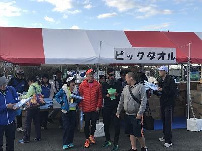 第20回ジュビロ磐田メモリアルマラソン会場タオル引き替え所