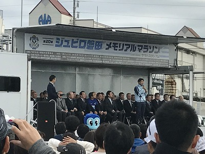 ジュビロ磐田メモリアルマラソン開会式