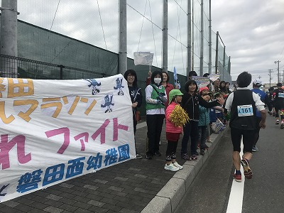 ジュビロ磐田メモリアルマラソン沿道応援