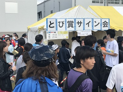 ジュビロ磐田メモリアルマラソンサイン会