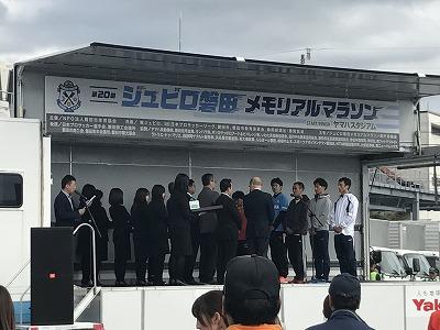 ジュビロ磐田メモリアルマラソン表彰式
