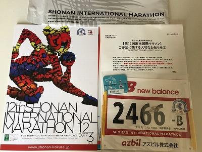 第12回湘南国際マラソンパンフレット