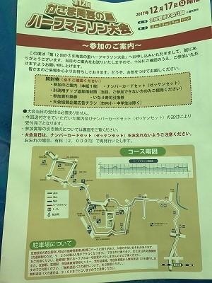 第12回かさま陶芸の里ハーフマラソンコース略図
