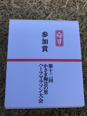 第12回かさま陶芸の里ハーフマラソン大会参加賞湯飲み
