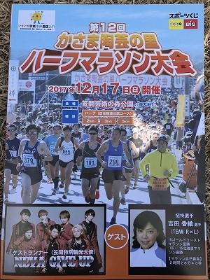 第12回かさま陶芸の里ハーフマラソン大会プログラム