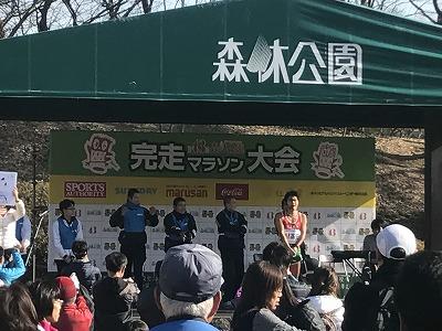 第43回森林公園完走マラソン開会式
