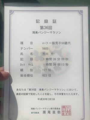 第36回鴻巣パンジーマラソンゴール後記録証