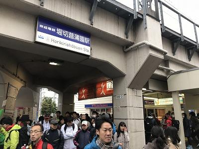 第4回かつしかふれあいRUNフェスタ2018堀切菖蒲園駅