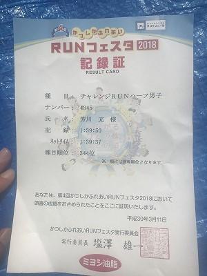 第4回かつしかふれあいRUNフェスタ2018、ハーフマラソン記録証