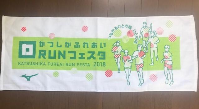 第4回かつしかふれあいRUNフェスタ2018、参加賞