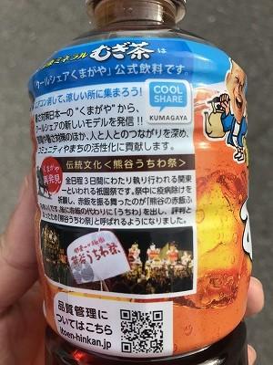 第28回熊谷さくらマラソン大会会場麦茶無料配布