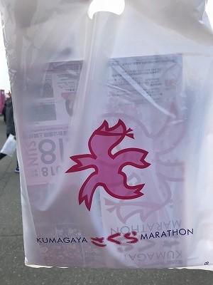 第28回熊谷さくらマラソン大会会場参加賞受け取り