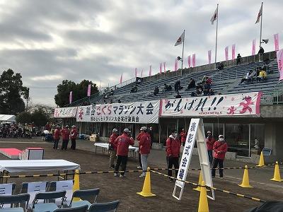 第28回熊谷さくらマラソン大会会場の熊谷陸上競技場
