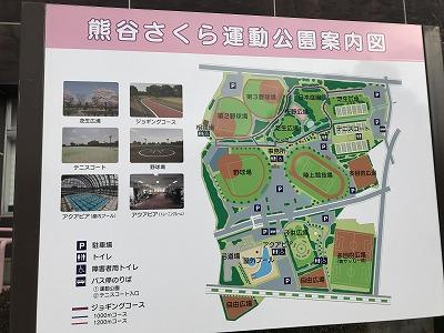 第28回熊谷さくらマラソン大会
