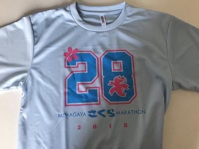 第28回熊谷さくらマラソン大会会場の参加賞Tシャツ