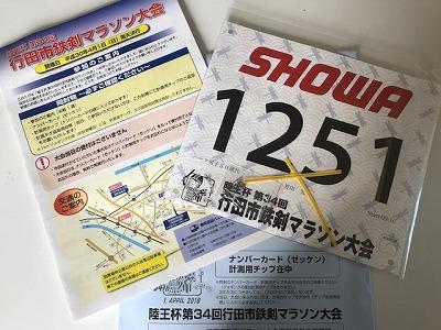 陸王杯第34回行田市鉄剣マラソン事前郵送物