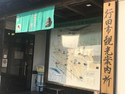 陸王杯第34回行田市鉄剣マラソン行田駅