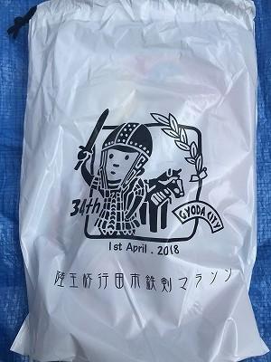 陸王杯第34回行田市鉄剣マラソンの参加賞