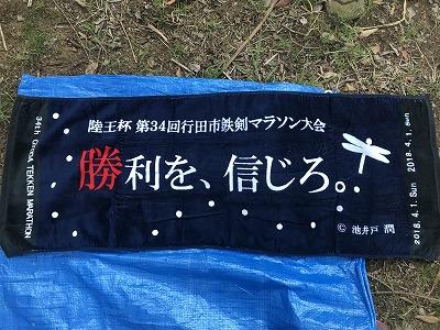 陸王杯第34回行田市鉄剣マラソンの参加賞タオル