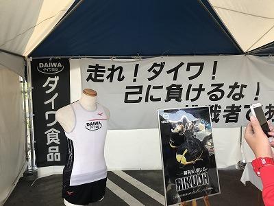 陸王杯第34回行田市鉄剣マラソン陸王ブース