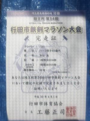 陸王杯第34回行田市鉄剣マラソン・ハーフマラソンゴール後