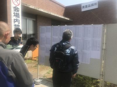 陸王杯第34回行田市鉄剣マラソン・ハーフマラソンゴール後速報掲示板