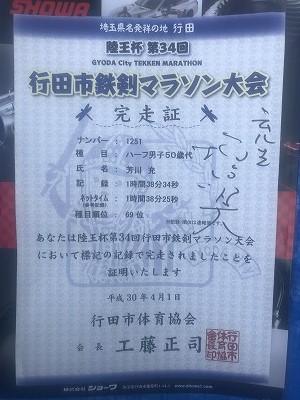 陸王杯第34回行田市鉄剣マラソン・ハーフマラソン増田明美サイン会