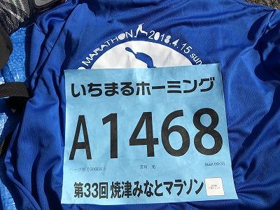 第33回焼津みなとマラソンユニフォーム
