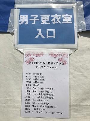 第6回あだち五色桜マラソン大会スケジュール