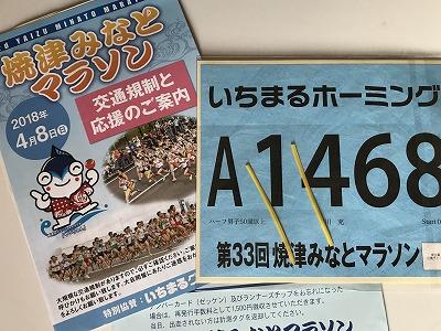 第33回焼津みなとマラソン事前郵送物