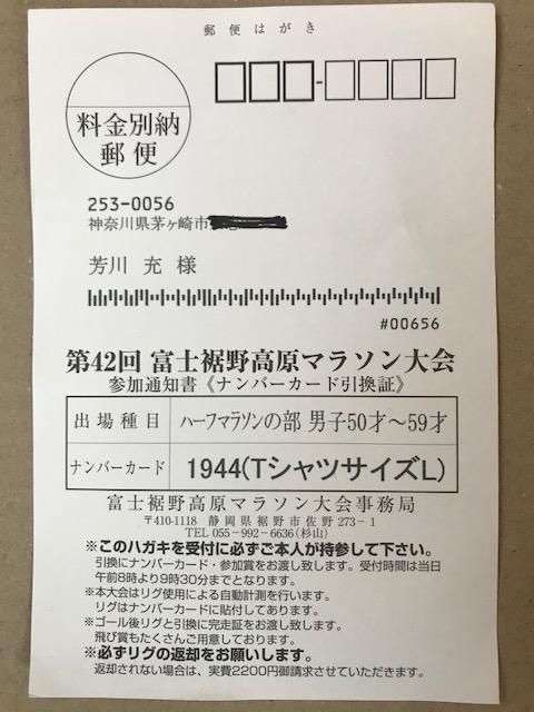 第42回富士裾野高原マラソン、事前郵送物