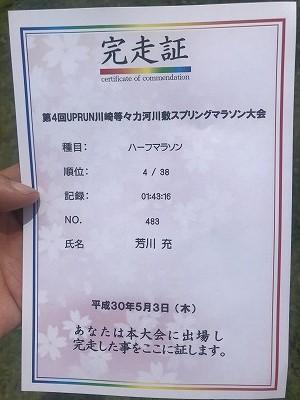 第4回UPRUN川崎等々力河川敷スプリングマラソン完走証