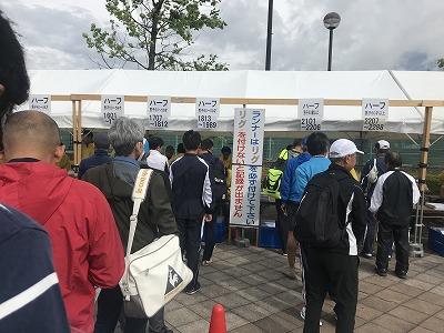 第42回富士裾野高原マラソン、会場受付