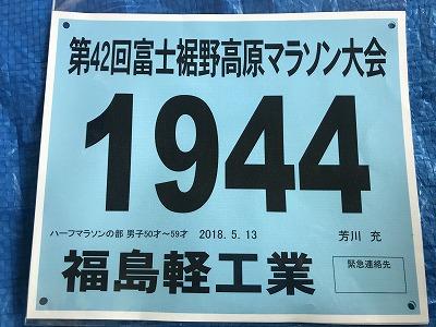 第42回富士裾野高原マラソン、ゼッケン