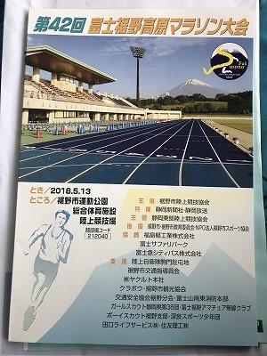 第42回富士裾野高原マラソン、プラグラム
