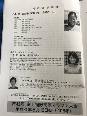 第42回富士裾野高原マラソン、プログラム