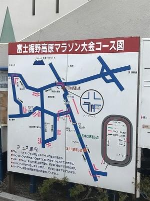 第42回富士裾野高原マラソン、コース図
