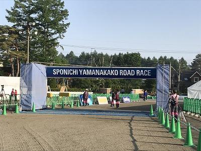 第38回スポニチ山中湖ロードレース、ゴール地点
