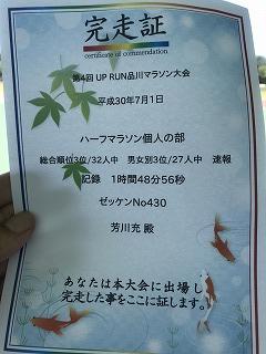 第4回UPRUN品川マラソン大会記録証